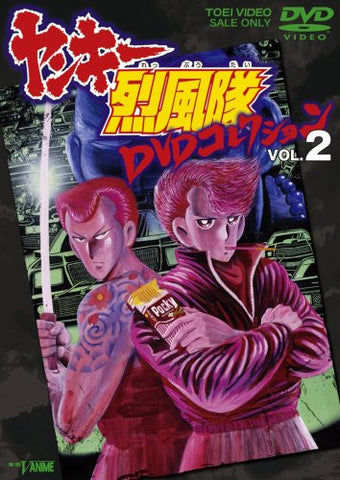 Image for Yanki Reppuu Tai DVD Collection Vol.2