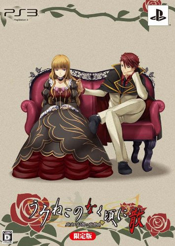 Image 1 for Umineko no Naku Koro ni San: Shinjitsu to Gensou no Yasoukyoku [Limited Edition]