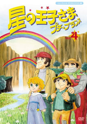 The Little Prince Petit France Vol.4 [Remastered]