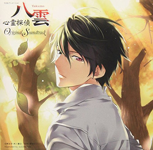 Image 1 for Shinrei Tantei Yakumo Original Soundtrack