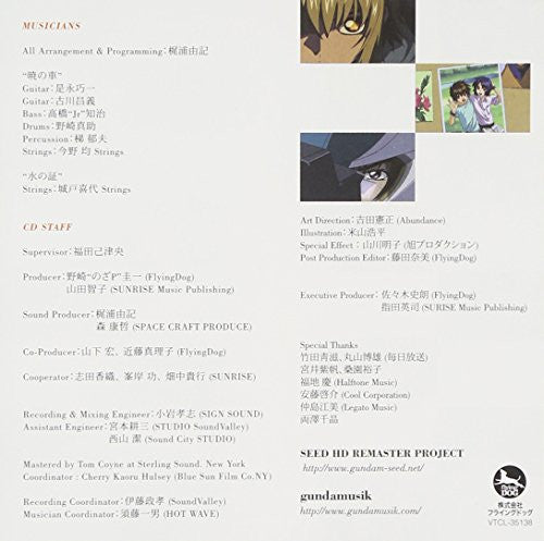 Image 2 for Akatsuki no Kuruma ~ReTracks / Mizu no Akashi ~ReTracks