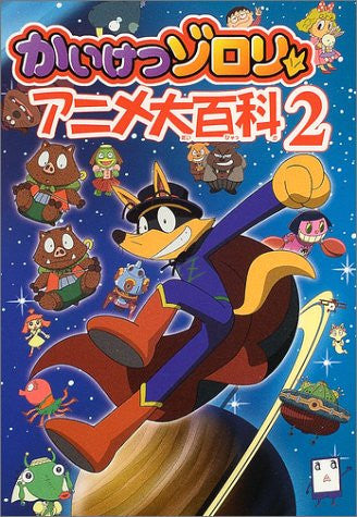 Image 1 for Kaiketsu Zorori Animation Encyclopedia Book #2