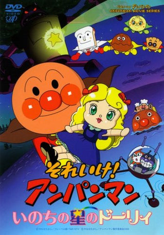 Image for Soreike! Anpanman Inochi No Hoshi No Dolly