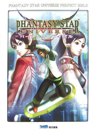 Image 1 for Phantasy Star Universe Perfect Bible