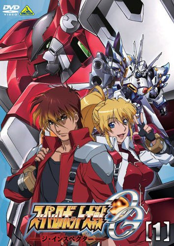 Image 2 for Super Robot Wars Original Generation: The Inspector / Super Robot Taisen OG: The Inspector 1