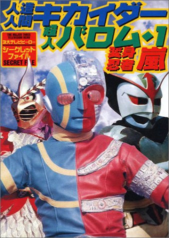 Image 1 for Kikaider Top 3 Heros Secret File Book