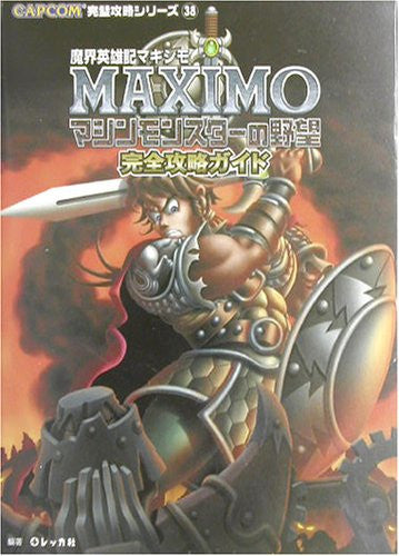 Image 1 for Maximo Vs. Army Of Zin Full Strategy Guide Book  / Ps2