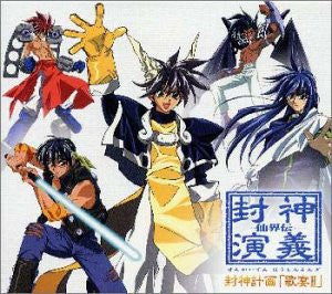 "Senkaiden Houshin Engi Character Image Song Collection Houshin Project ""Utage II"""