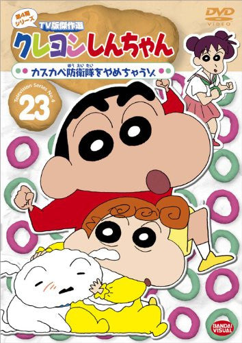 Image 1 for Crayon Shin Chan The TV Series - The 4th Season 23