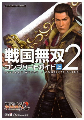 Image 1 for Samurai Warriors 2 Complete Guide Book Jou / Ps2