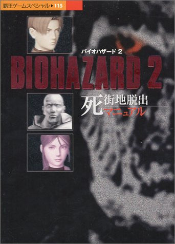 Resident Evil 2 Biohazard 2 Strategy Guide Book (Haou Game Special 115) / Ps