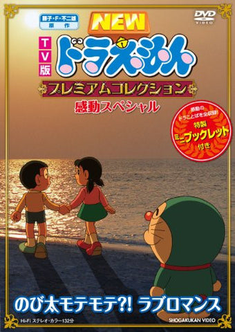 Image for Fujiko F Fujio Gensaku TV Ban Doraemon Premium Collection Kando Special - Nobita Motemote Love Romance
