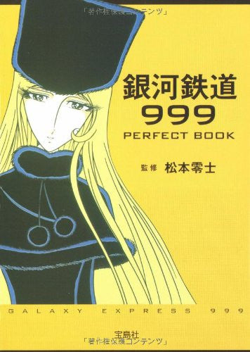 Image 1 for Galaxy Express 999 Perfect Book