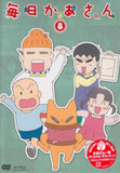 Thumbnail 2 for Mainichi Kaasan Vol.8