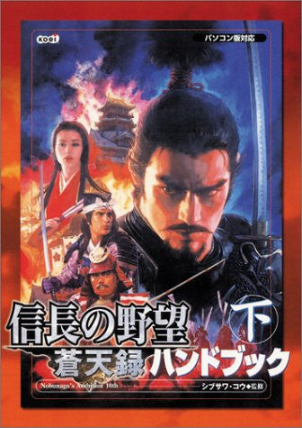 Image 1 for Nobunaga's Ambition Soten Roku Handbook Gekan / Windows / Ps2