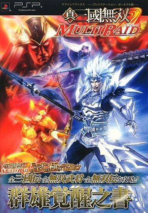 Image for Dynasty Warriors: Strikeforce Gunyu Kakusei No Sho Strategy Guide Book / Psp