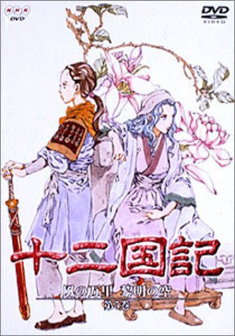 Image 1 for The Twelve Kingdoms  - Vol.5