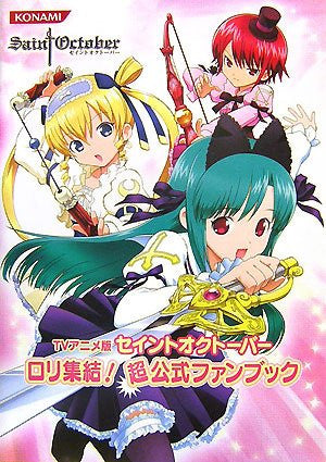 Image for Saint October Loli Shuuketsu! Super Tv Animation Official Fan Book