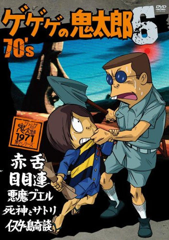 Image for Gegege No Kitaro 70's 6 1971 Second Series