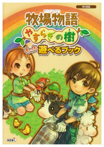 Image 1 for Bokujou Monogatari: Yasuragi No Ki / Harvest Moon Wii Guide Book