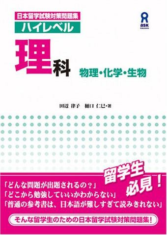 Practice Exams For Eju (Examination For Japanese University Admission For International Students) Science