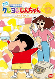 Thumbnail 1 for Crayon Shinchan Tv Ban Kessaku Sen Dai 10 Ki Series Vol.12