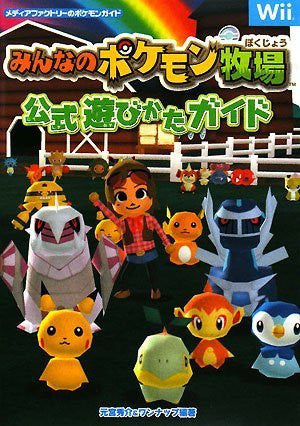 Image 1 for Minna No Poke Mon Bokujou Game Guide