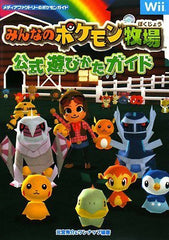 Minna No Poke Mon Bokujou Game Guide