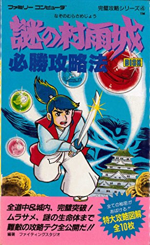 Image 1 for The Mysterious Murasame Castle Winning Strategy Guide Book / Nes