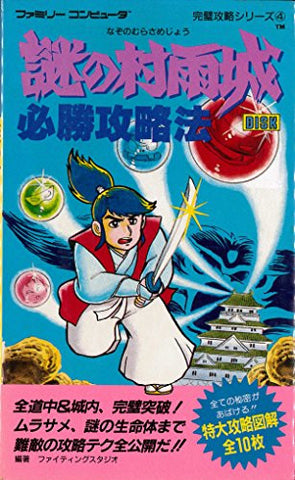 Image for The Mysterious Murasame Castle Winning Strategy Guide Book / Nes