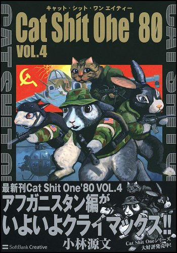Image 2 for Motofumi Koboyashi Cat Shit One'80 Vol.4 Illustration Art Book