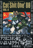 Thumbnail 2 for Motofumi Koboyashi Cat Shit One'80 Vol.4 Illustration Art Book