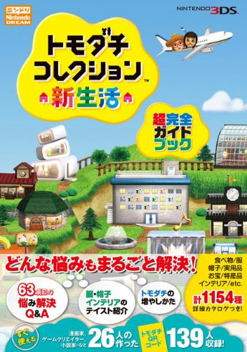 Image 2 for Tomodachi Collection Shinseikatsu Super Complete Guide Book / 3 Ds