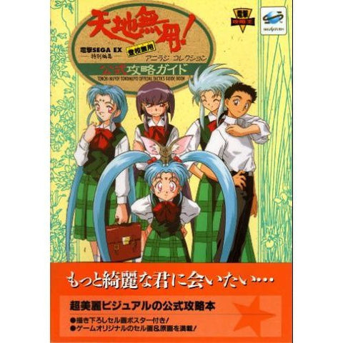 Image for Tenchi Muyo! Toukou Muyou Aniraji Collection Official Strategy Guide Book / Ss