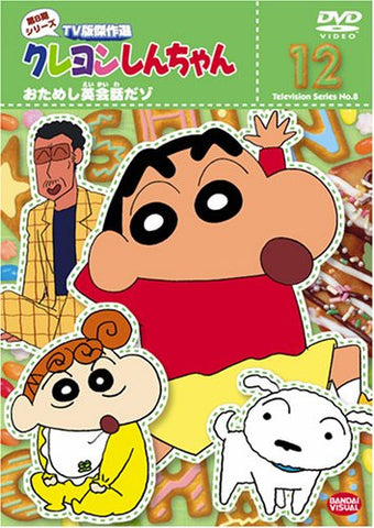 Image for Crayon Shin Chan The TV Series - The 8th Season 12
