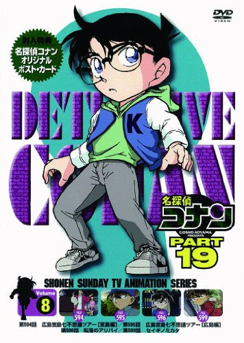 Image 1 for Meitantei Conan / Detective Conan Part 19 Vol.8