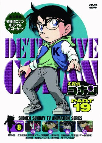 Image for Meitantei Conan / Detective Conan Part 19 Vol.8