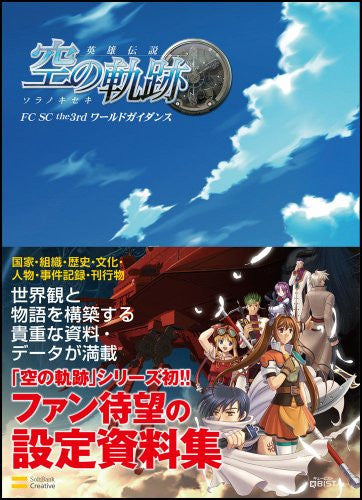 Image 2 for The Legend Of Heroes Sora No Kiseki Fc Sc The3rd World Guidance Art Book / Psp