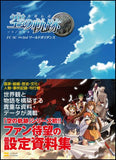 Thumbnail 2 for The Legend Of Heroes Sora No Kiseki Fc Sc The3rd World Guidance Art Book / Psp