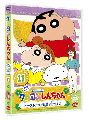 Image for Crayon Shin Chan The TV Series - The 5th Season 11 Australia Wa Moriagaruzo