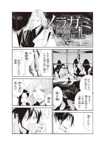 Image 3 for Noragami Vol.2