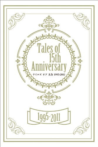 Image 1 for Tales Of 15th Anniversary 1995 2011
