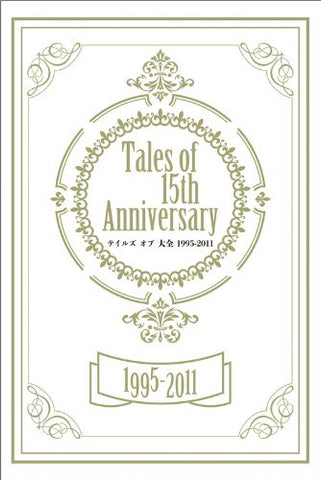 Image for Tales Of 15th Anniversary 1995 2011