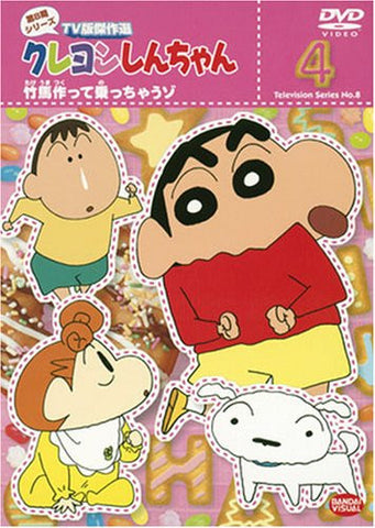 Image for Crayon Shin Chan The TV Series - The 8th Season 4