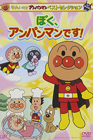 Image for Soreike Anpanman Best Selection Boku Anpanman Desu
