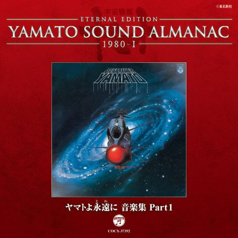 "Image for YAMATO SOUND ALMANAC 1980-I ""Be Forever Yamato Music Collection PART 1"""