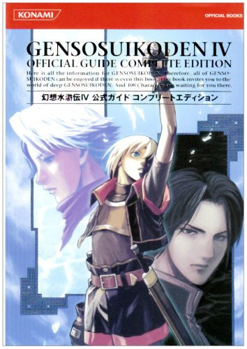 Image 1 for Genso Suikoden 4 Official Guide Book Complete Edition / Ps2