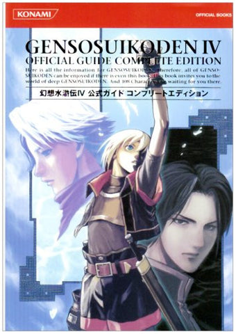 Image for Genso Suikoden 4 Official Guide Book Complete Edition / Ps2