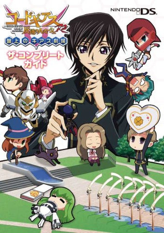 Image for Code Geass: Hangyaku No Lelouch R2 Complete Guide