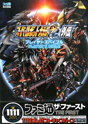 Image 1 for Super Robot Taisen Og: Original Generations Gaiden Player's Bible